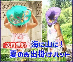 海にピッタリ可愛い帽子