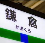 鎌倉に紅葉へ子連れおすすめスポットと時期、ベビーカーで大丈夫?