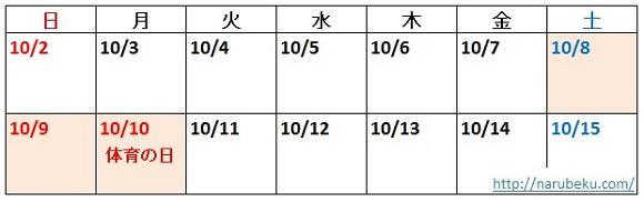 10月の連休カレンダー2016